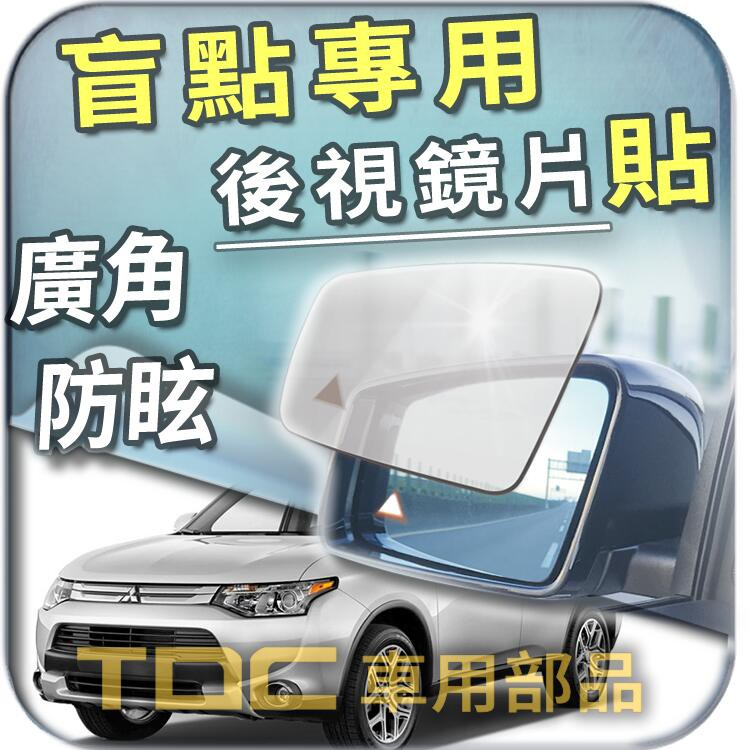 【TDC車用部品】室外,後視鏡:三菱,OUTLANDER,NEW,鏡片,盲點,BSM,車外,廣角鏡,後照鏡,照後鏡