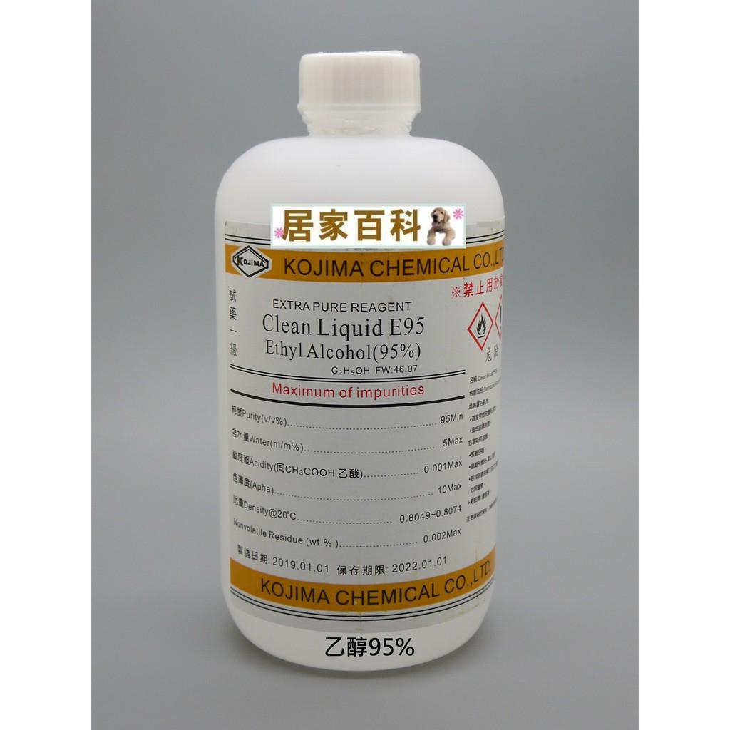 【居家百科】95% 乙醇 試藥 - 500ml 酒精 變性 試藥級 可稀釋成 75% 75