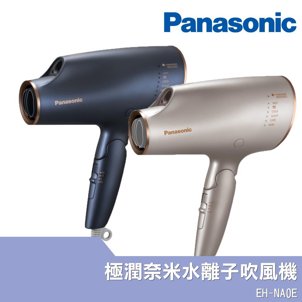 Panasonic國際牌 EH-NA0E 極潤奈米水離子吹風機 送造型吹嘴 日本同步 (公司貨)