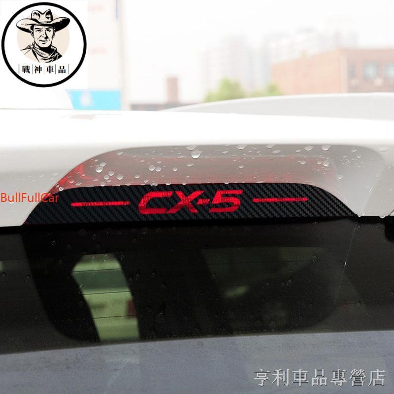 【戰神車品】☸馬自達Mazda cx-5 專用 高位煞車燈貼 碳纖維尾燈貼 卡夢貼 第三煞車燈 尾燈貼紙 裝飾亮條 尾燈
