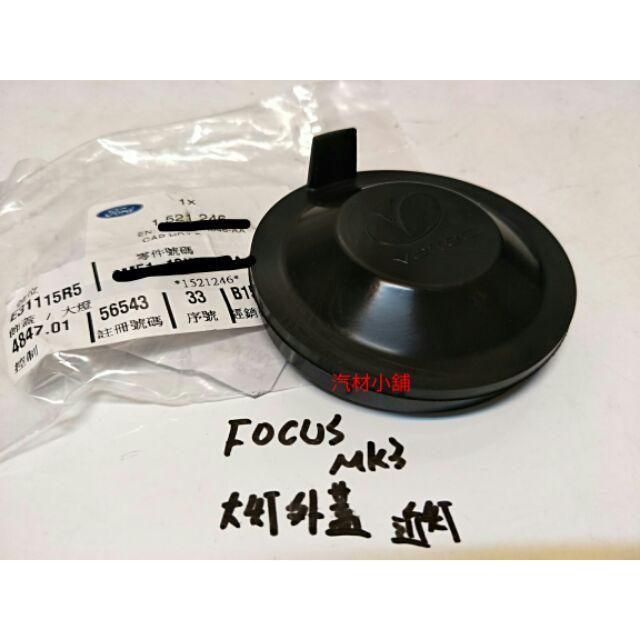 汽材小舖 正廠 FOCUS 13- MK3 大燈 燈泡蓋 燈泡外罩 另有 FIESTA