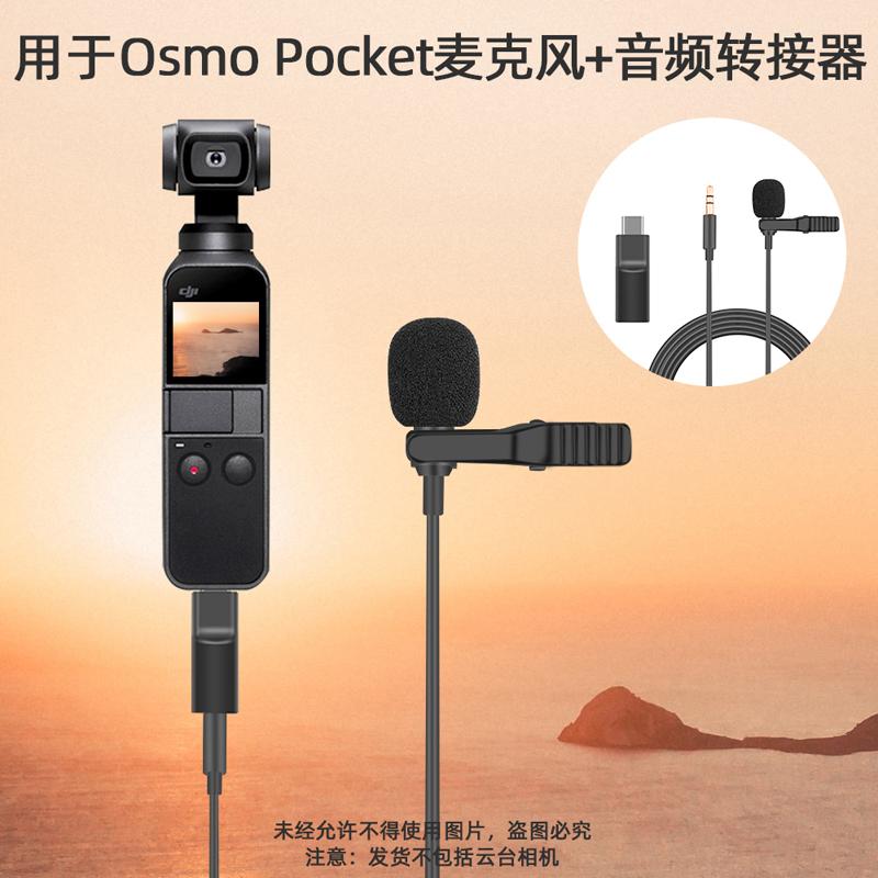 適用於DJI大疆OSMO Pocket領夾麥克風 音源頭 運動相機麥克風 OSMO Action音頻充電轉接頭 轉接器