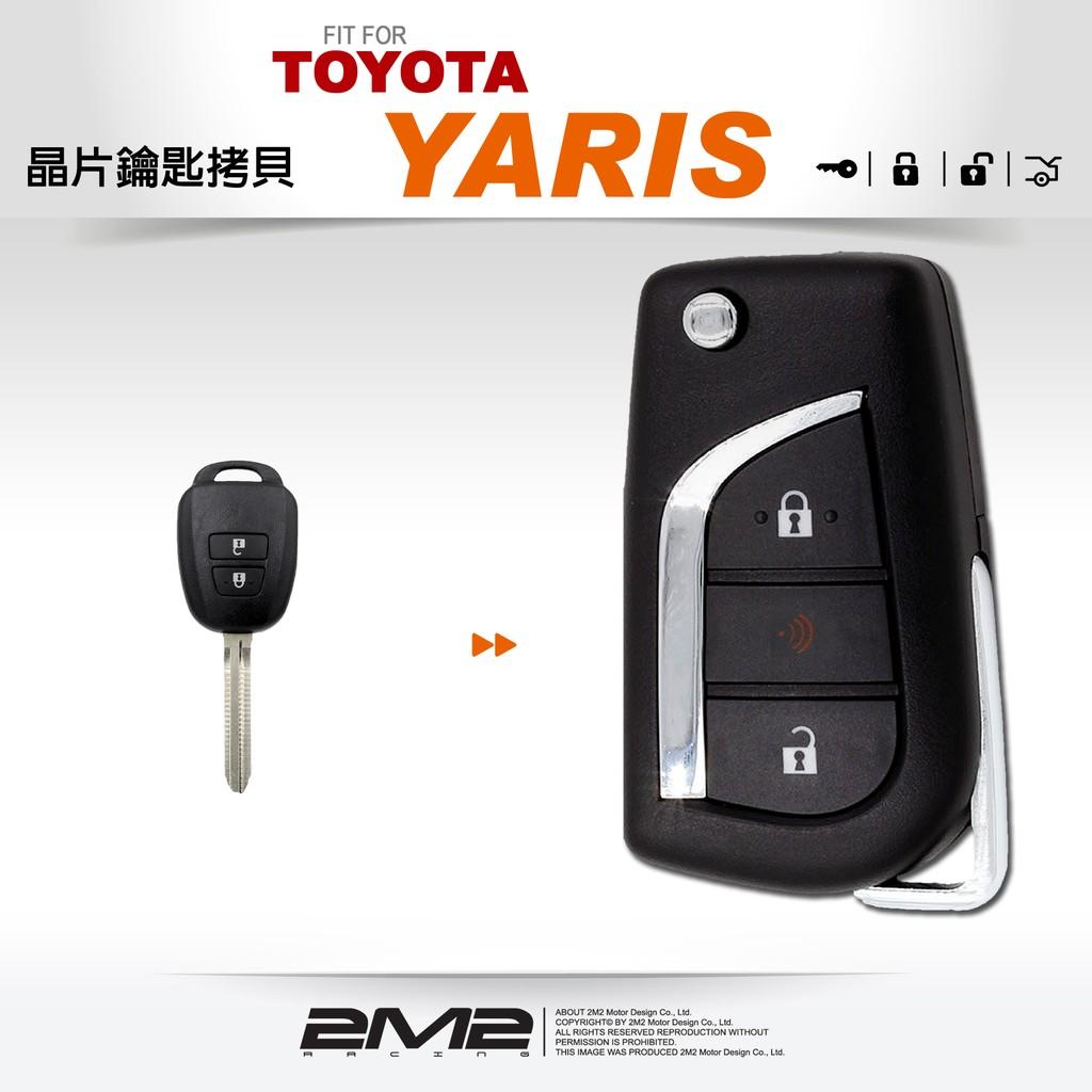 【2M2】TOYOTA NEW YARIS 豐田汽車 遙控鑰匙 遺失備份 免回原廠 快速製作 鑰匙備份 新增鑰匙