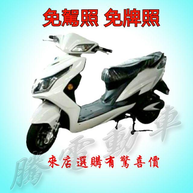 電動機車 免牌照 免駕照 鋁合金輪圈 蝶式油壓煞車系統