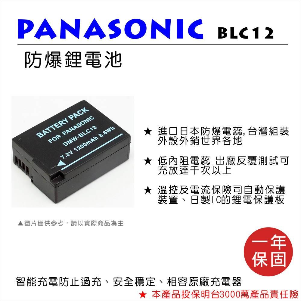 【數位小熊】FOR Panasonic 國際牌 BLC12 鋰電池 保固一年 G5 G6 G7 G8 G80 G85