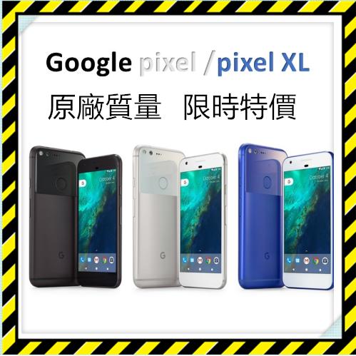 【最後一隻】年末清庫存 Google Pixel一代 附原廠充電器 32GB全新未拆 原廠質量