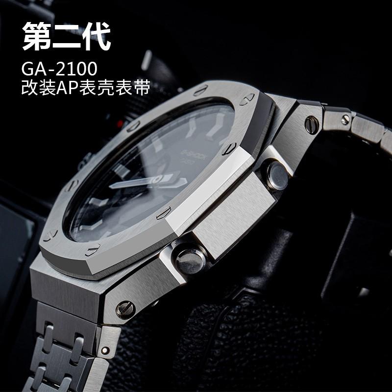 卡西歐G-SHOCK金屬表殼表帶 GA-2100手表改裝配件農家橡樹