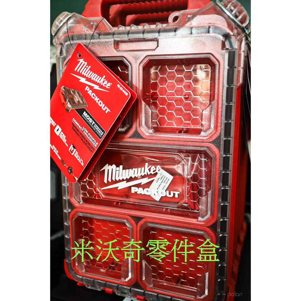 """""""培英工具"""" Milwaukee 米沃奇 美沃奇 48-22-8436 行動收納系統工具箱  零件盒"""