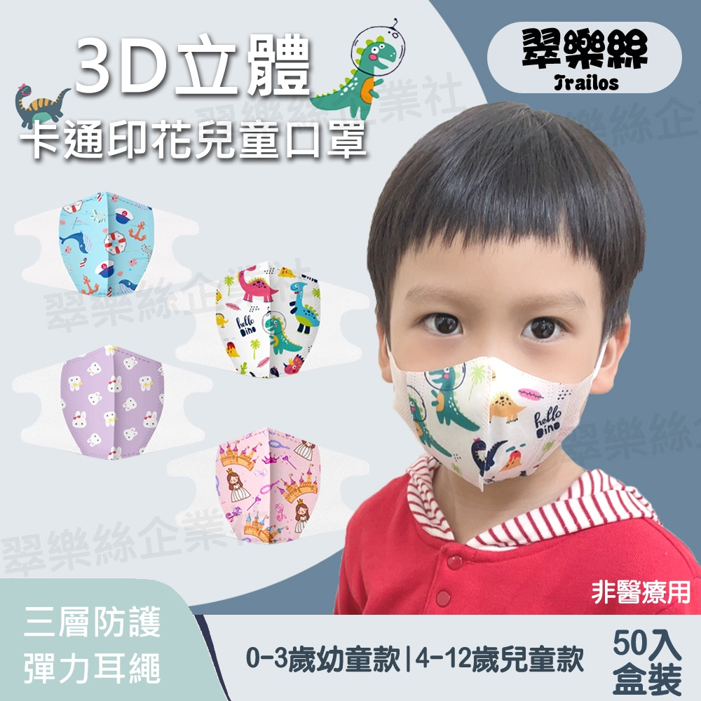 (部份預購)3D立體兒童口罩50入細棉繩款(盒裝) 兒童立體口罩現貨卡通口罩細繩台灣現貨幼童口罩棉繩幼兒口罩小朋友口罩