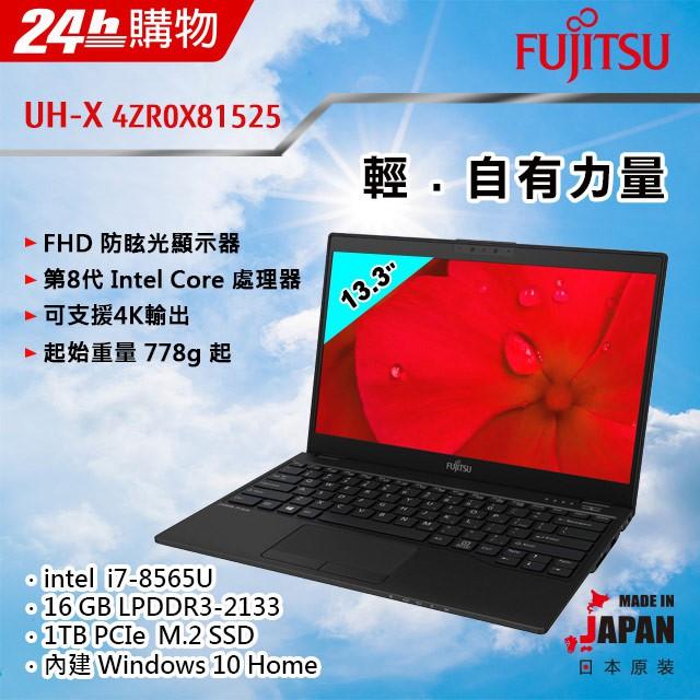 3C電腦專賣全省~含稅刷卡分期來電現金折扣Fujitsu UH-X 4ZR0X81525 i7 16G 1TBPCIe黑