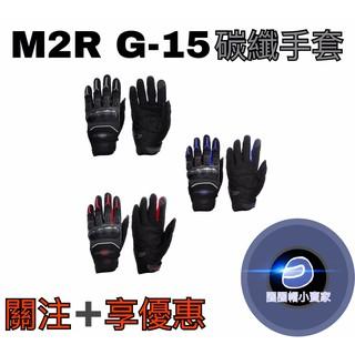 《關注➕享優惠》⊙圈圈帽⊙M2R G-15-黑灰/ 黑紅/ 黑藍 四季款碳纖手套 碳纖維 CARBON 短手套 手套 臺南市
