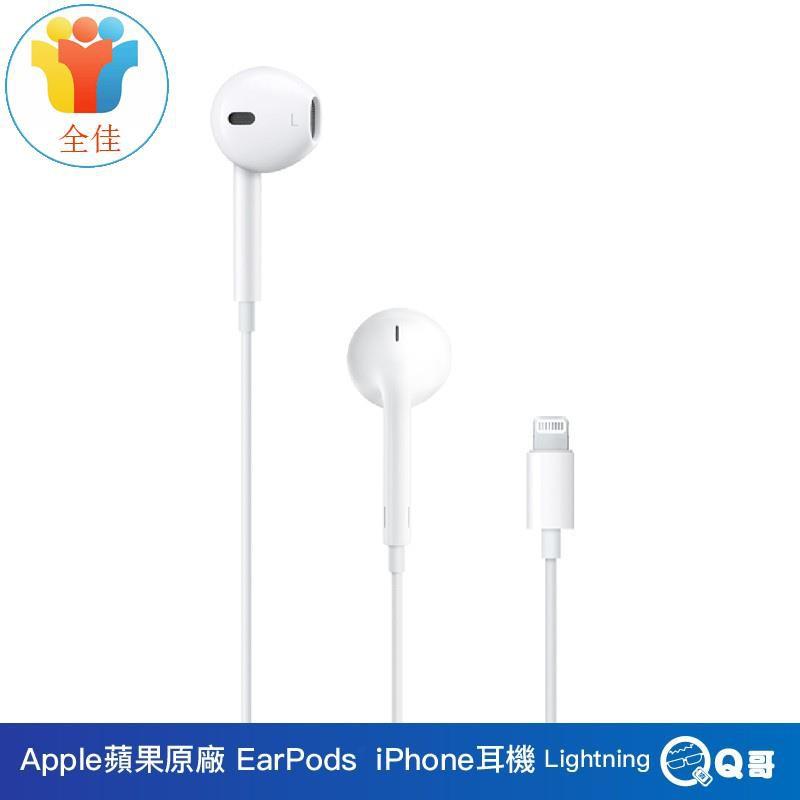 【全佳優選】免運 Apple原廠 EarPods Lightning耳機接頭 iPhone耳機 有線耳機 蘋果原廠耳機