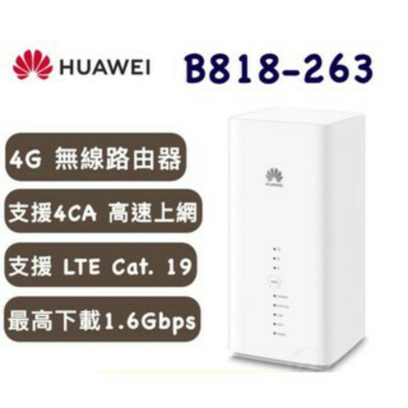 華為 HUAWEI 最新款 4CA B818-263 4GLTE WIFI 無線網卡 分享器 遠傳貨支援全頻段 可打電話