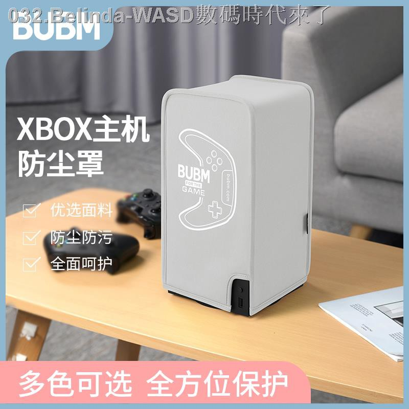 【遊戲專家】▼✒2021新款BUBM適用XBOX Series X時尚防塵罩主機包XSX遊戲機手柄防水防灰潛水面料保護套
