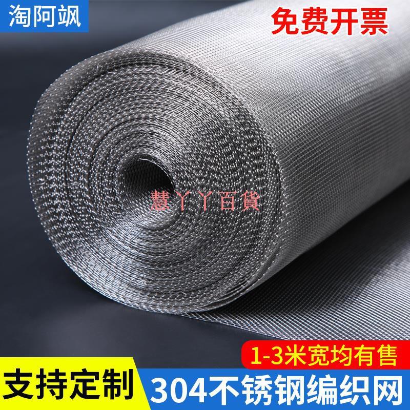 304不銹鋼篩網編織網過濾網片20目500目工業鐵絲網圍欄加粗方格網