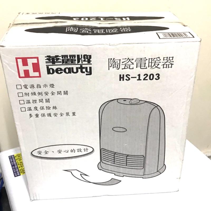 二手 9.9 成新 抽獎品 華麗牌 陶瓷電暖器 HS-1203 電暖器