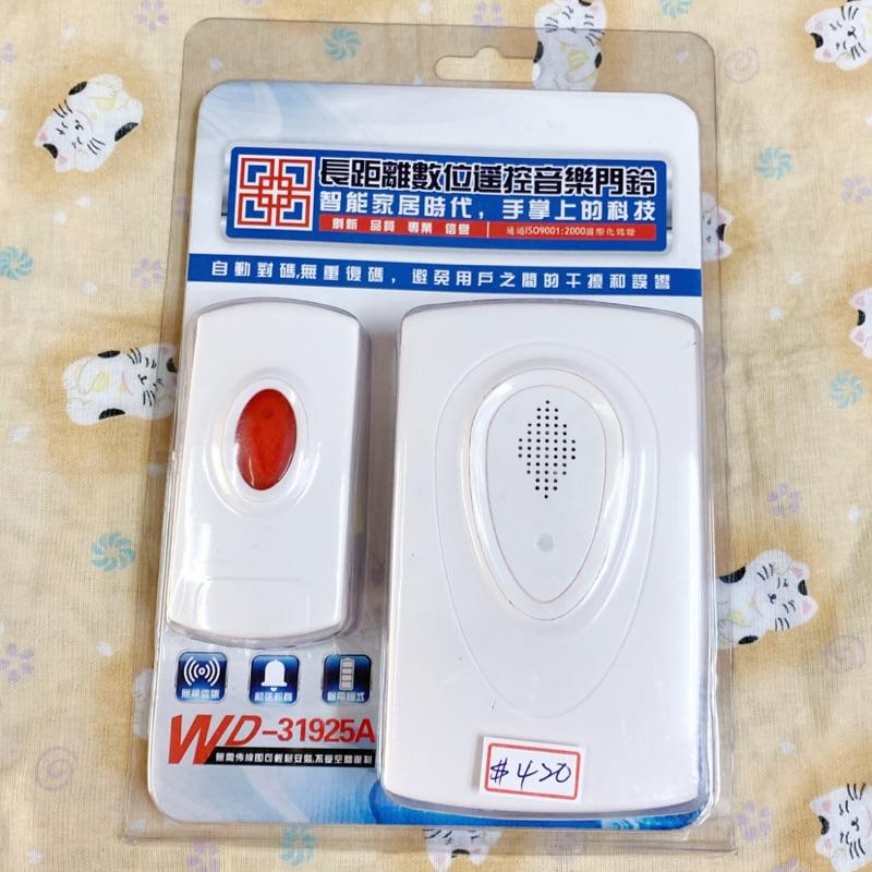 長距離 數位遙控音樂門鈴 門鈴 來客報知器 電池型 無線型 接收器 發射器