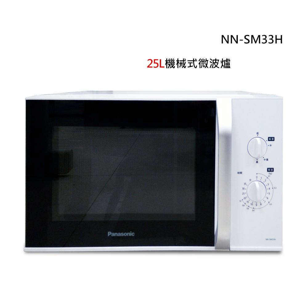 【國際牌Panasonic】25L機械式微波爐NN-SM33H