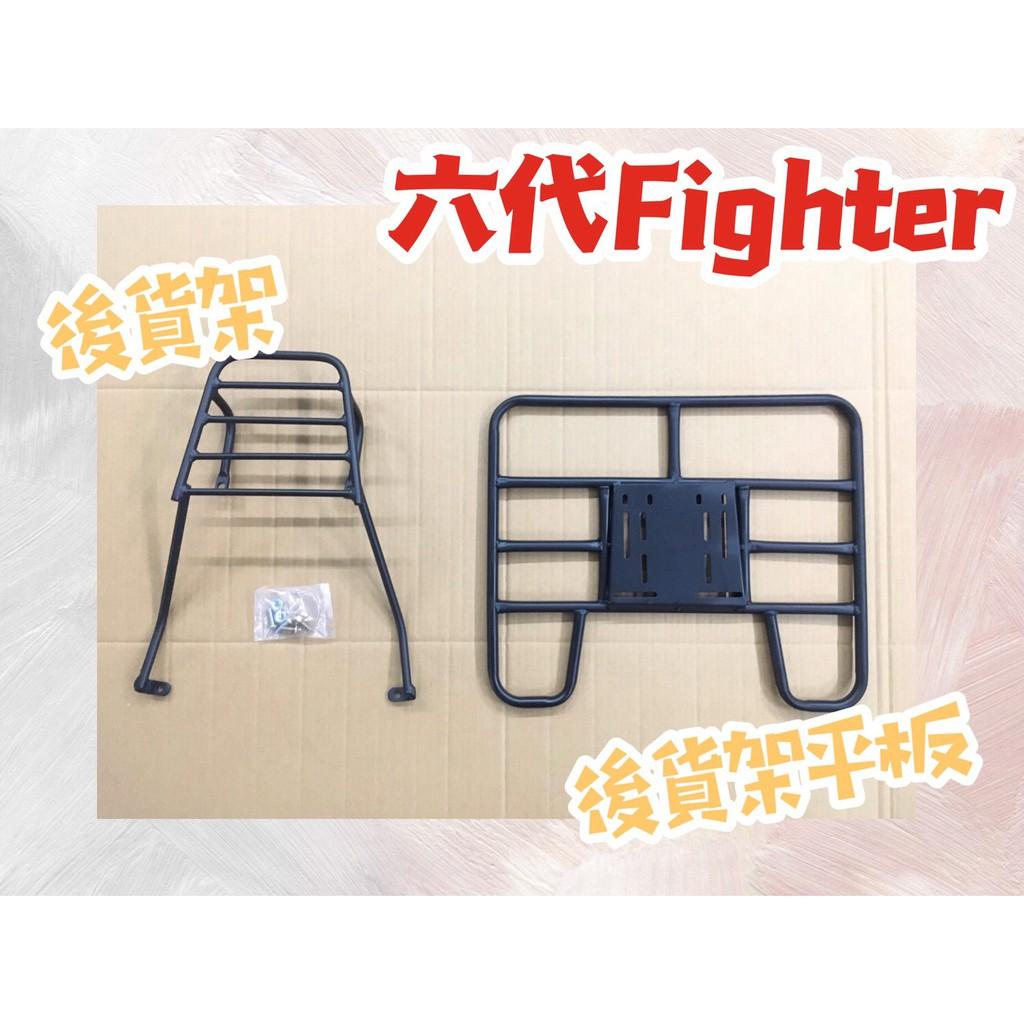 【送固定帶】New Fighter 六代 新悍將 後貨架 貨架 後貨架平台 後貨平台 外送架 Ubereat 熊貓 6代