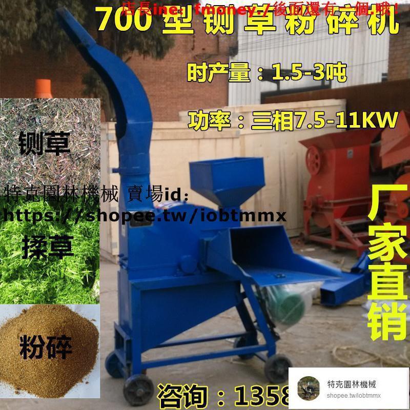 特克專賣/現貨/免運700型鍘草粉碎機 秸稈粉碎機 大型鍘草機 切草機 揉草機