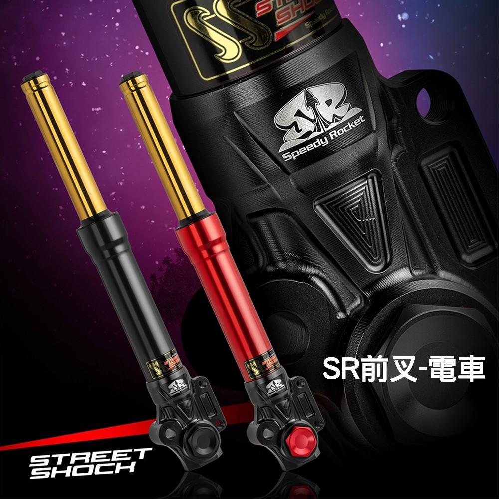 野蠻 公牛SR 極速火箭 PBGN 系列專用前叉 GOGORO 2 車系專用 紅色 黑色 S2 / EC05 / Ai1