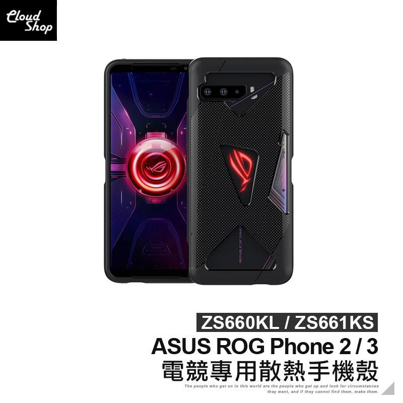 ASUS 電競專用散熱手機殼 ROG Phone2 ZS660KL Phone3 ZS661KS 防摔殼 保護殼 保護套