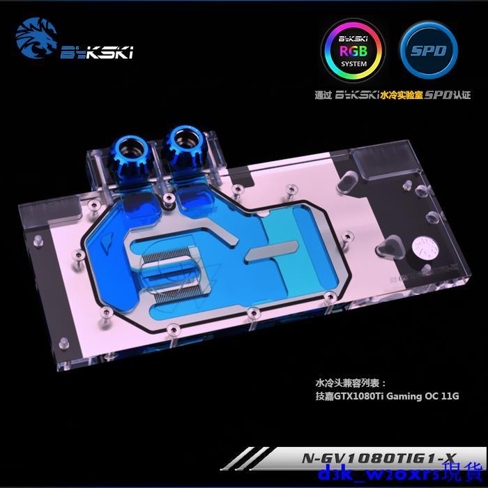 特惠★Bykski N-GV1080TIG1-X 技嘉GTX1080Ti Gaming OC 11G 水冷頭★