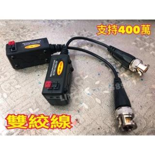 4個特惠價300元雙絞線支持400萬模擬同軸AHD/ CVI/ TVI接地隔離抗干擾器 1080P雙絞線抗干擾 濾波器