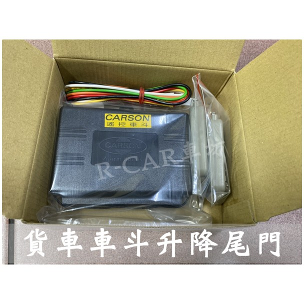 R-CAR車坊- 貨車用遙控昇降車斗/ 遙控貨斗/貨車升降尾門遙控器