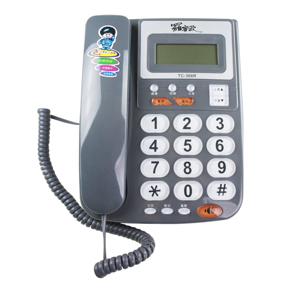 【羅蜜歐】來電顯示有線電話 TC-366R灰色