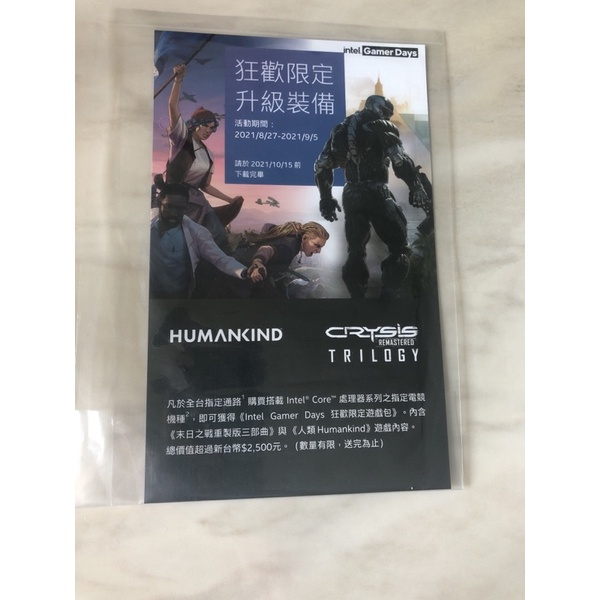 《Intel Gamer Days 狂歡限定遊戲包》末日之戰重製版三部曲/人類Humankind 2款遊戲