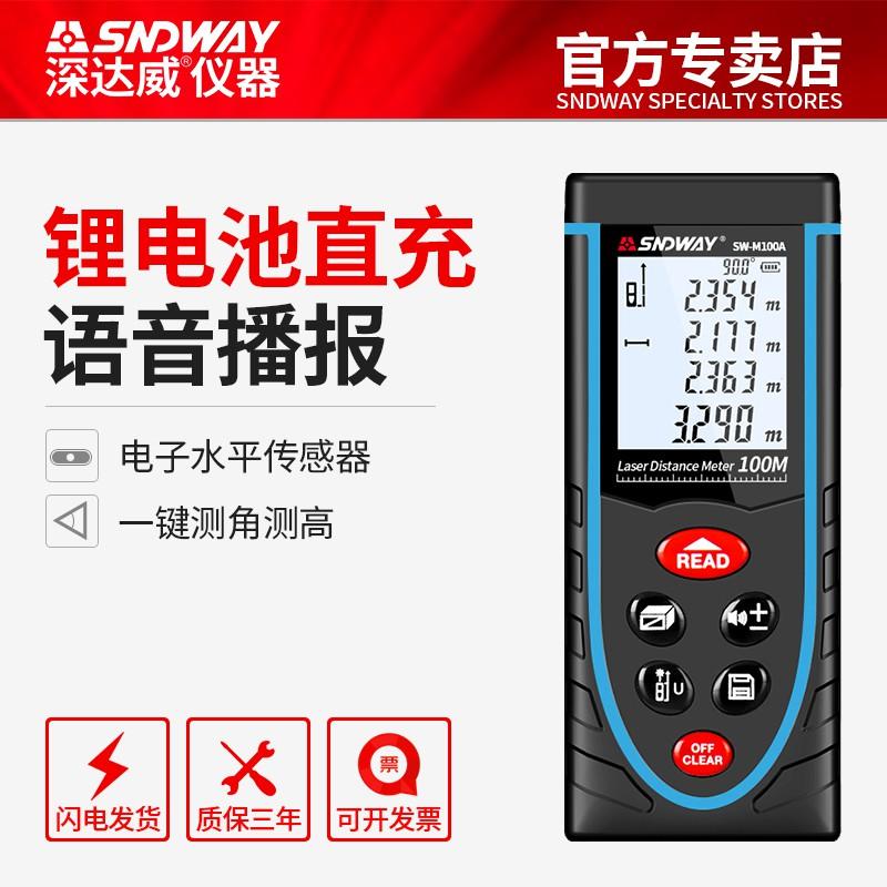 深達威激光測距儀手持高精度激光尺電子量房紅外線充電語音測量儀