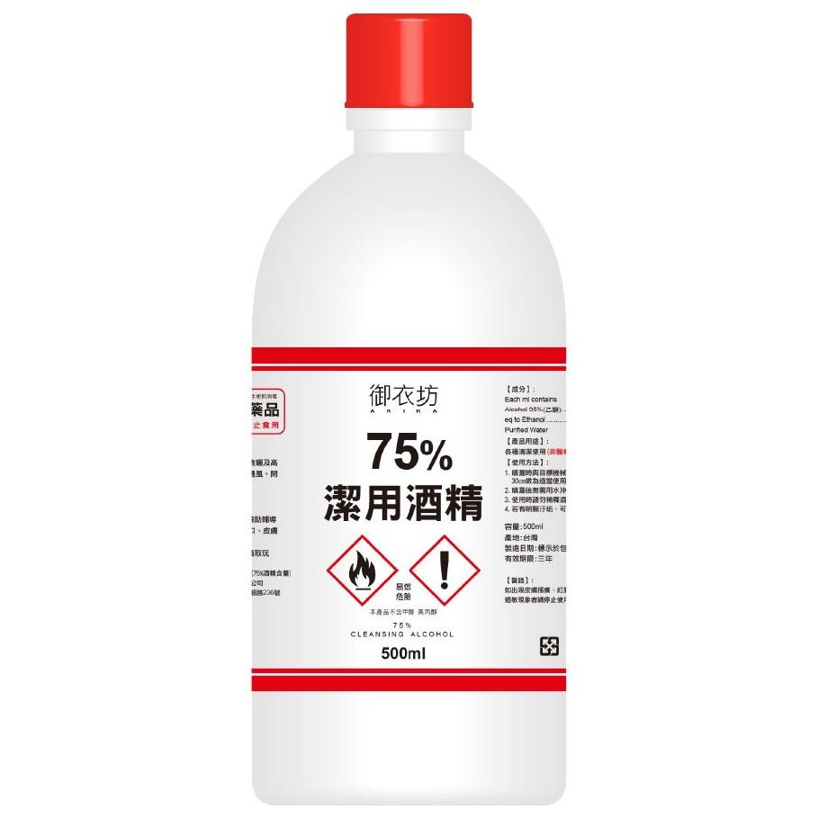現貨不用等75%清潔用酒精500ml 防疫酒精 乾洗手 酒精噴霧 乙醇 清潔液 非藥用 非工業 非食用 清潔