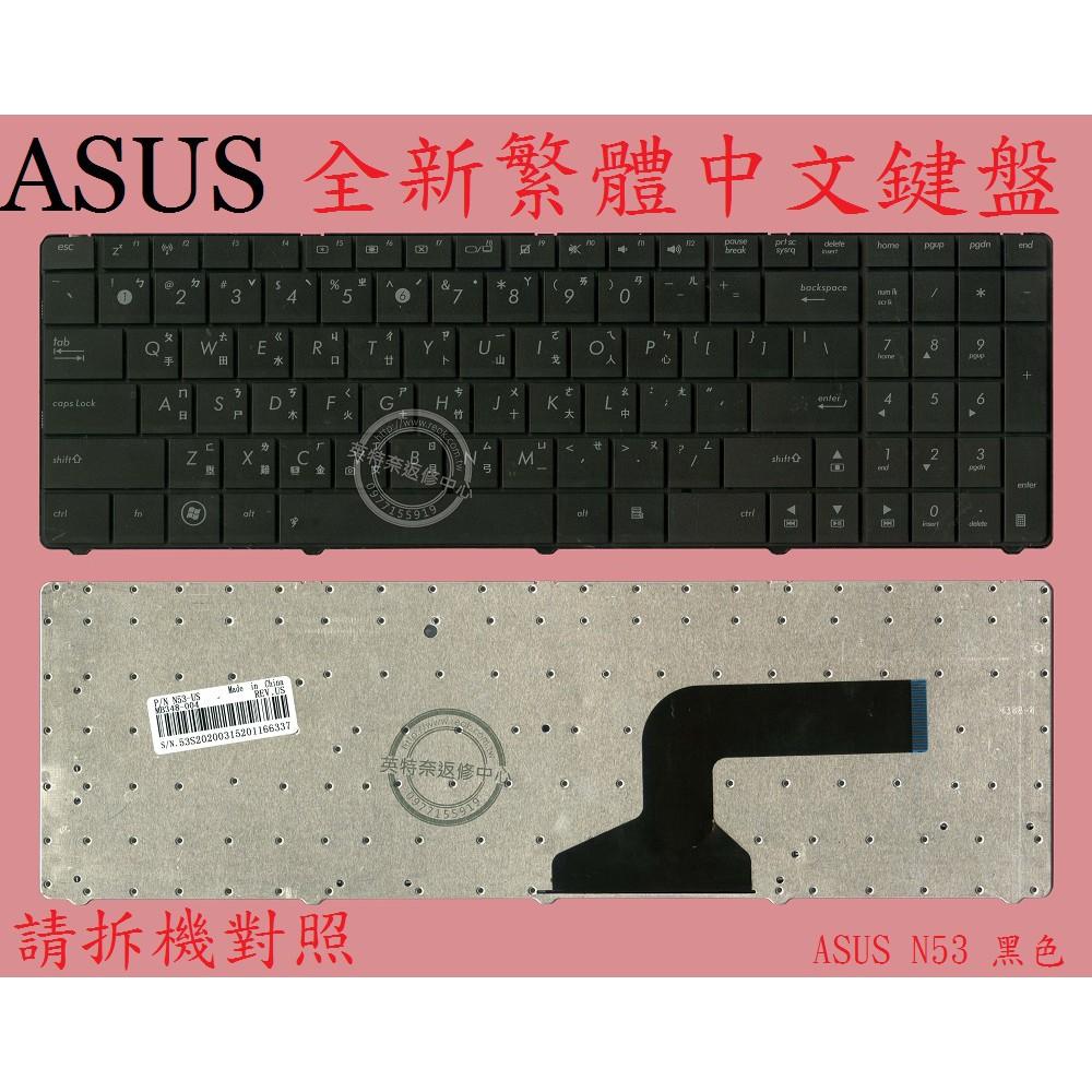 英特奈 ASUS 華碩 K53SM K53SV K53E   繁體中文鍵盤 N53