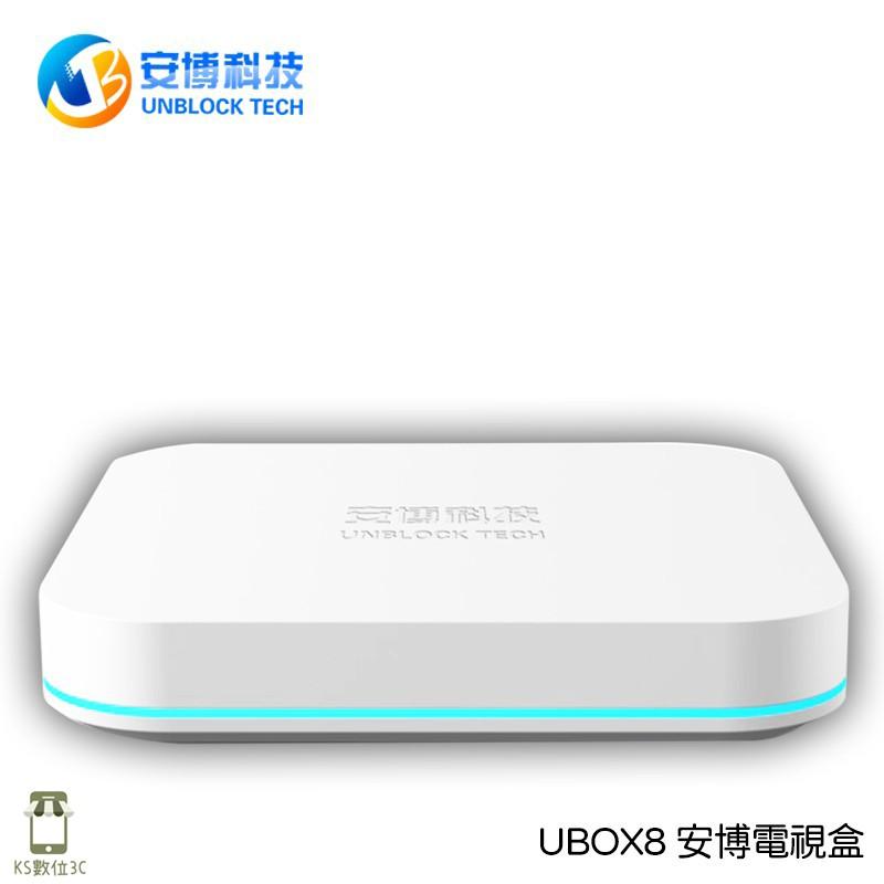 安博 UBOX8 安博電視盒 X10 PRO MAX (4GB+64GB) 2020全新機皇-純淨版