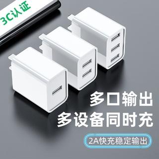 MOBEI新款3C認證2A多接口快充USB手機充電器通用款旅行充電頭