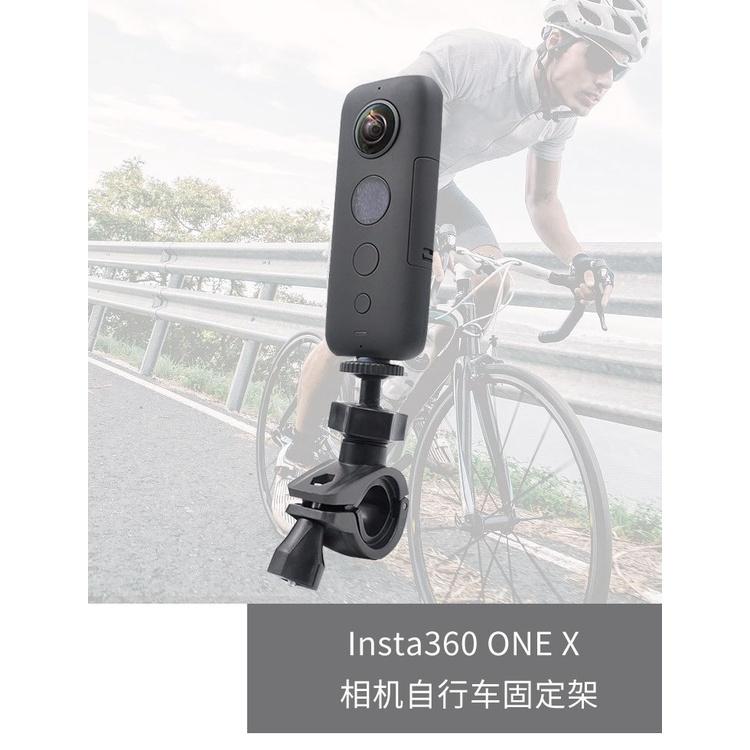 Insta360 ONE X/EVO運動相機自行車支架 固定支架 自行車夾