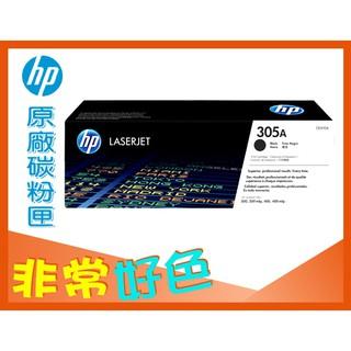 【四支超取免運】 HP 305A 原廠碳粉匣 CE410A 黑色 M451/ M375/ M475 新北市