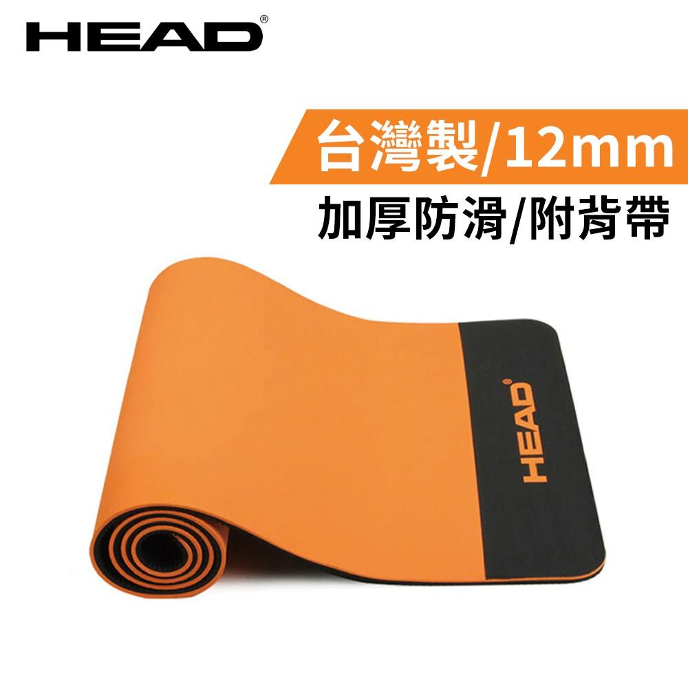 HEAD海德 12mm瑜珈墊POE 台灣製 運動墊 戶外地墊 加厚防滑 有氧健身運動 專業YOGA用品 瑜伽