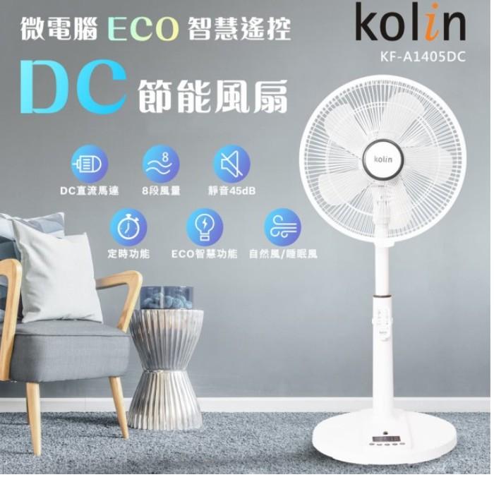 微電腦ECO智慧遙控擺頭DC節能風扇 14吋 Kolin 歌林 (KF-A1405DC)