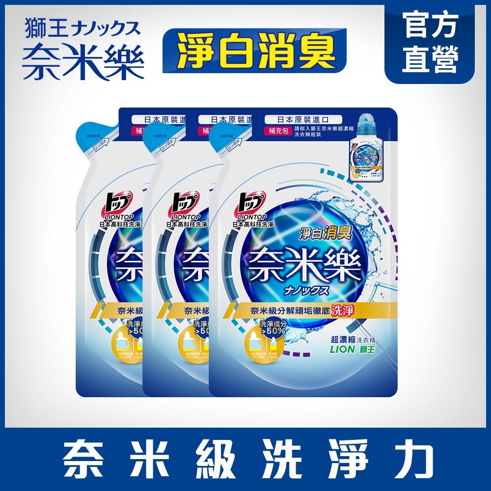 獅王 LION 奈米樂超濃縮洗衣精 補衝包450g x3│台灣獅王官方旗艦店