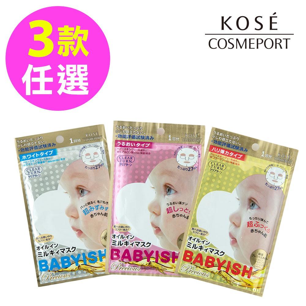 【KOSE COSMEPORT】光映透嬰兒肌面膜 亮白保濕緊緻彈力 單片