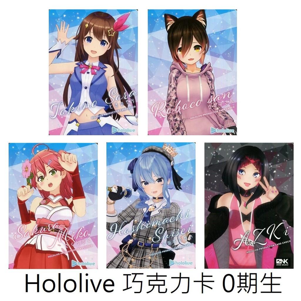 『現貨』(單卡) hololive 0期生 lawson 巧克力 卡片 時乃空 櫻巫女 星街 miko【5308商店】