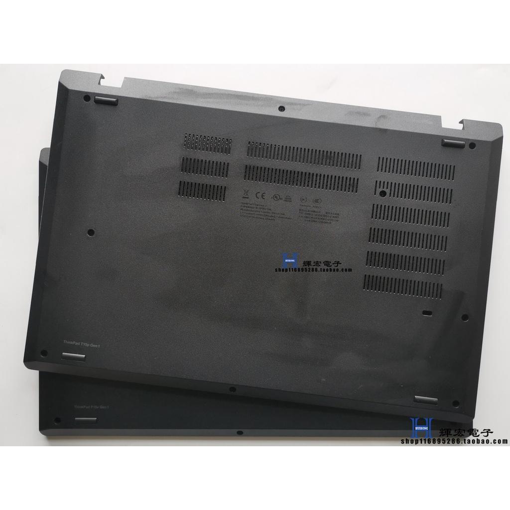 適用 聯想 ThinkPad P15V T15P Gen 1 D殼 底殼 後蓋 2020款