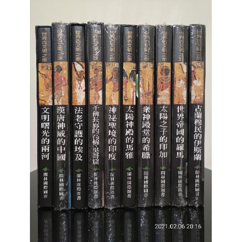【閣林國際圖書 / 世界古文明之旅】全套10本