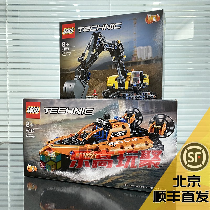 #樂高x台灣#LEGO樂高科技機械組系列42120救援氣墊船42121重型挖掘機拼插積木
