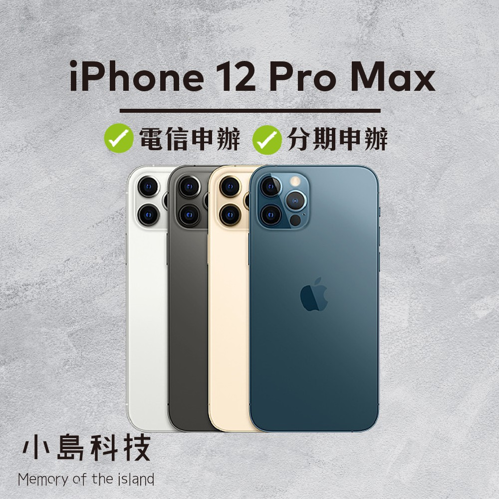 Apple iPhone 12 Pro Max 原廠公司貨 128G 256G 512G 門市限定 各色現貨 可分期