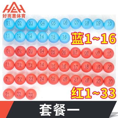 ☛新品折扣☚#爆款#雙色抽獎乒乓球大樂透博彩球單位抽獎乒乓球數字號碼乒乓球