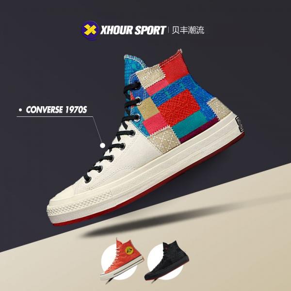 CONVERSE匡威新年限定鞭炮百家衣帆布鞋170585C 170565C 170584C iLkx