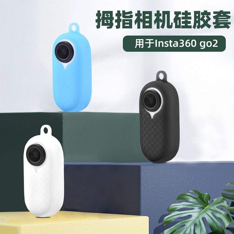 Insta360 Go 2拇指相機機身矽膠套 電池倉保護罩 掛繩掛帶